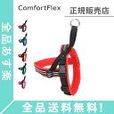 楽天LUCIDA[全品送料無料]ComfortFlex コンフォートフレックス スポーツハーネス 正規販売店