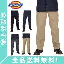 [全品送料無料] ディッキーズ Dickies スリムフィット ローライズパンツ WP873 ワークパンツ チノパン パンツ メンズ ズボン 大きいサイズ MENS