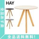 [全品送料無料]ヘイ Hay ラウンドテーブル 直径50cm コペンハーグ ダイニングテーブル CPH 20 COPENHAGUE 木製 テーブル インテリア リビング カフェ おしゃれ