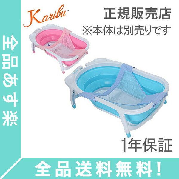 [全品送料無料]カリブバスネット※本体は別売りです折り畳み式赤ちゃんベビー収納PM3311Karib