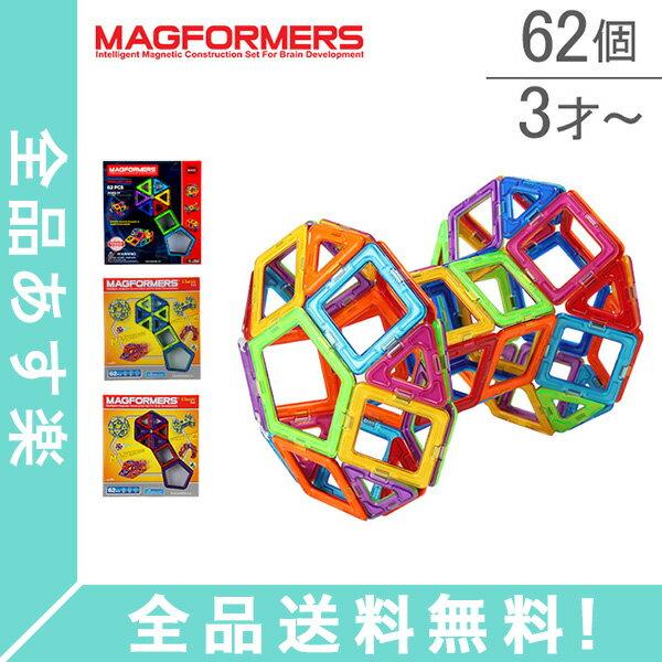 [全品送料無料]マグフォーマー おもちゃ 62ピース 知育玩具 キッズ アメリカ 面白い 子供 Magformers 空間認識 展開図 ラッピング対応可 送料無料