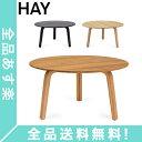 [全品送料無料] ヘイ Hay コーヒーテーブル 直径60×高さ32cm ベラ サイドテーブル Bella Coffee Table Tabletop Solid Oak おしゃれ インテリア 木製 北欧 家具 カフェ