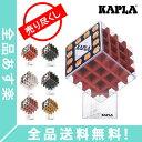 [全品送料無料]【最終売切り価格】カプラ おもちゃ キューブ 玩具 知育 プレゼント パズル 木製 Kapla Cube アウトレット