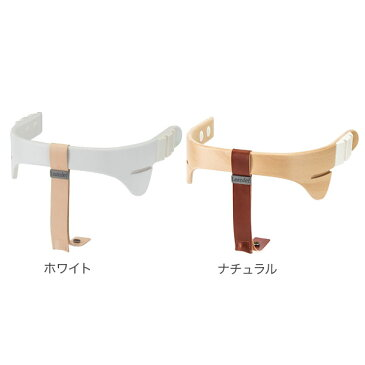 [全品送料無料]リエンダー ハイチェア セーフティバー 赤ちゃん テーブル 安全 座り心地 軽量 305021-0 Leander Safety bar