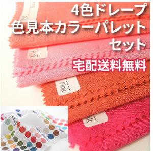 【セット価格】パーソナルカラー診断ピンク4色テス...の商品画像