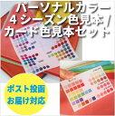 【セット価格】パーソナルカラー診断4シーズン色見本/ポストカード色見本
