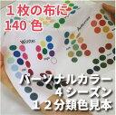 45センチ角パーソナルカラー診断4シーズン(春夏秋冬)12分類カラーパレット