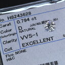 【P2倍】ダイヤモンド 0.794カラット ルース loose D VVS1 EXCELLENT H&C ソーティング付 /白・透明(ホワイト)/ダイヤモンドルース/リフォーム エンゲージ 空枠/