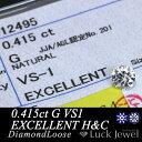 鑑定書付 ダイヤモンド 0.415カラット ルース loose G VS1 EXCELLENT H&C /白・透明(ホワイト)/ダイヤモンドルース/届10/ラックジュエル luckjewel/※クーポン対象外