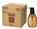ポーラ ひととき ボディソープ10L 業務用詰め替えボトル付き 『送料無料』