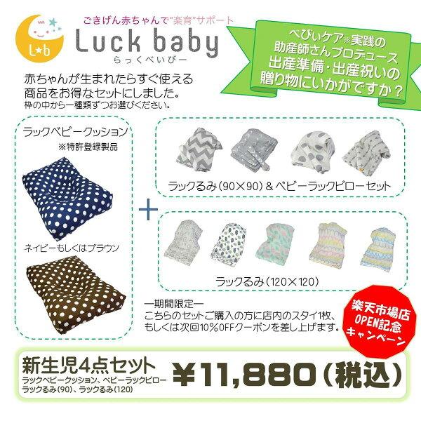 【送料無料】新生児4点セット+おまけ付き 出産準備 出産祝い ベビー用品 ラックベイビー らっくべいびー