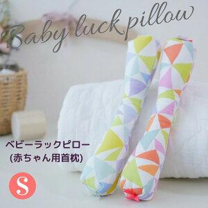 ベビーラックピロー(Sサイズ) 赤ちゃん用首枕 ネックピロー ラックベイビー らっくべいびー ベビー枕 絶壁防止 北欧柄