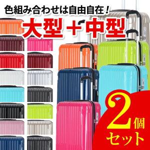 キャリー スーツケース