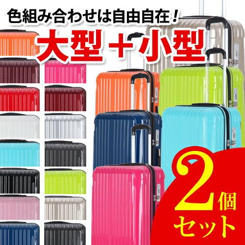 【2年保証・送料無料】スーツケース 超軽量【大型・機内持ち込み】SUITCASE L Sサイズ 新作 海外 国内 旅行用 キャリーバッグ かわいい 旅行かばん ビジネス 注目 おしゃれ トランクケース 全サイズ用意 旅行バッグ