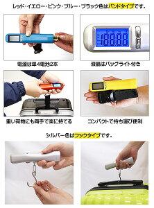 【スーツケースと同時購入者限定】【送料無料】電子はかり/デジタル式電子秤/吊りはかり/デジタル式吊りはかり/はかり/秤