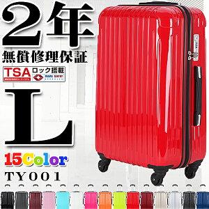 スーツケース キャリー おしゃれ キャリーバッグ キャリーバック