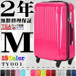 送料無料 キャリーケース mサイズ かわいい スーツケース キャリーケース キャリーバッグ おしゃれ m キャリーバック Mサイズ トランク 旅行バッグ