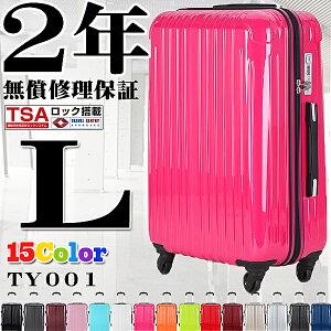 キャリー おしゃれ スーツケース キャリーバッグ