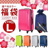 【倍】キャリーバッグ 軽量 大型 スーツケース 超軽量 かわいい キャリーケース おしゃれ 激安 TSAロック Lサイズ 4輪 ビジネス 旅行用 人気 長期滞在 海外 キャリーバッ