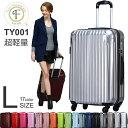 スーツケース キャリーバッグ キャリーケース 軽量 Lサイズ...
