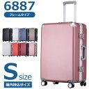 スーツケース キャリーバッグ キャリーケース 旅行用品 旅行カバン 軽量 機内持ち込み Sサイズ 小型 TSAロック 1〜4日用 フレーム 6887 S