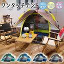 【最大1,000円OFFクーポン発行中】テント ワンタッチテント 2-3人用 サ