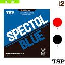 SPECTOL BLUE/スペクトル ブルー(020102)《TSP 卓球 ラバー》