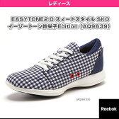 [リーボック オールスポーツシューズ]EASYTONE2.0 スィートスタイル SKO/イージートーン 紗栄子Edition/レディース(AQ9639)