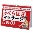 [PHP ライフスタイル 書籍・DVD]ふくらはぎマッサージ日めくり(82464)