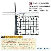 [送料別途]硬式テニスネット/上部ダブルタイプ/サイドポール付(B-2285)《TOEI テニス コート用品》の画像