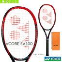 Vコア エスブイ100/VCORE SV100(VCSV100)《ヨネックス テニス ラケット》