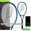 【ポイント10倍】[プリンス テニスラケット]HARRIER PRO 100 SR-M/ハリアープロ 100 XR-M/平均300g(7TJ025)