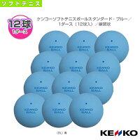 ケンコーソフトテニスボールスタンダード・ブルー/1ダース(12球入)/練習球(TSSBL-V)《ケンコー ソフトテニス ボール》の画像