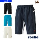 ハーフパンツ/メンズ(R7S06H)《ローチェ(roche) テニス・バドミントン ウェア(メンズ/ユニ)》