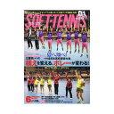 ソフトテニスマガジン 2017年6月号(BBM0591706)《ベースボールマガジン ソフトテニス 書籍・DVD》