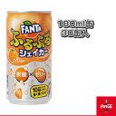 水, 飲料 - 【送料込み価格】ファンタ ふるふるシェイカーオレンジ 180ml缶/30缶入(46585)《コカ・コーラ オールスポーツ サプリメント・ドリンク》