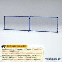 [送料別途]ボレーフェンスST(B-2461)《TOEI(トーエイ) テニス コート用品》の画像