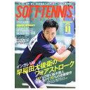 ソフトテニスマガジン 2017年11月号(BBM0591711)《ベースボールマガジン ソフトテニス 書籍・DVD》