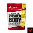 ショッピングプロテイン [Kentai オールスポーツ サプリメント・ドリンク]パワーボディ 100%ホエイプロテイン/バナナラテ風味/2.3kg(K345)