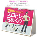 スロトレ日めくり(77602)《PHP その他 書籍・DVD》