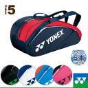 【ポイント10倍】[ヨネックス テニスバッグ]ラケットバッグ6/リュック付/テニス6本用(BAG1632R)