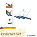 [送料別途]コートブラシPP150S-1(B-2585)《TOEI テニス コート用品》