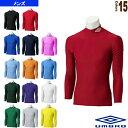 ショッピングアンブロ ロングスリーブ パワーインナーシャツ/メンズ(UAS9300)《アンブロ オールスポーツ アンダーウェア》