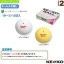 『1箱(1ダース・12球入)』ケンコーソフトテニスボール/公認球(TSOW-V/TSOY-V)《ケンコー ソフトテニス ボール》
