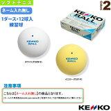 『1箱(1ダース・12球入)』ケンコーソフトテニスボールスタンダード(練習球) - [ソフトテニス 軟式テニスボール ケンコー/KENKO]