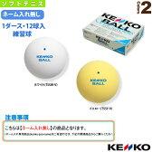 [ケンコー ソフトテニスボール]『1箱(1ダース・12球入)』ソフトテニスボールスタンダード(練習球)
