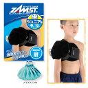 ジュニア用アイシングセット 肩(377603)《ザムスト オールスポーツ サポーターケア商品》