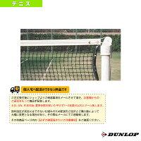 硬式テニスネット(TC-130)《ダンロップ テニス コート用品》コート備品の画像