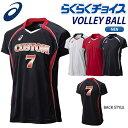 アシックス【asics】バレーボールウェア(メンズ) ユニフォーム らくらくチョイス ゲームシャツ XW1316