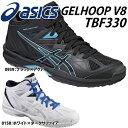 【セール50%OFF 送料無料】 asics 【アシックス】 バスケットボール シューズ TBF330 GELHOOP V 8 ゲルフープ
